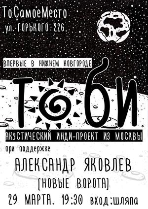 Tobi при поддержке Александра Яковлева