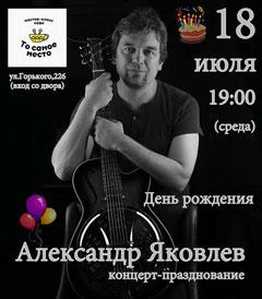 концерт к дню рождения